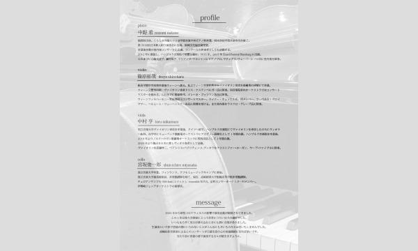 秋の室内楽コンサート イベント画像2