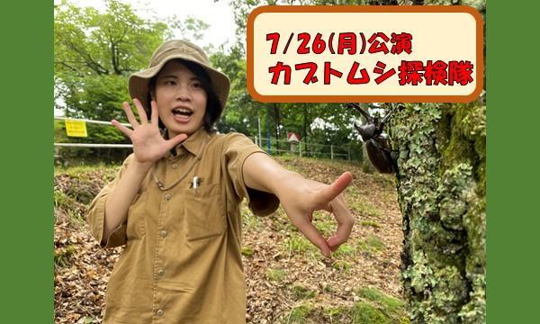 【7/26(月)公演】カブトムシ狩り体験イベント「カブトムシ探検隊」 イベント画像1