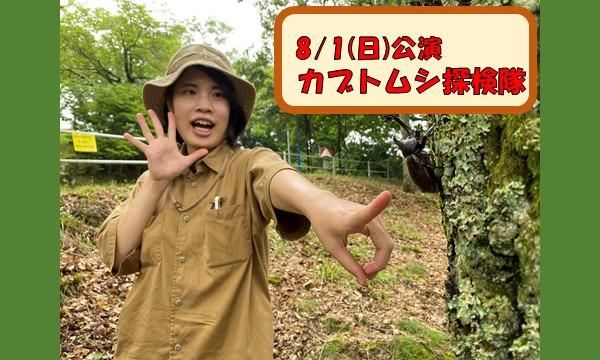 【8/1(日)公演】カブトムシ狩り体験イベント「カブトムシ探検隊」 イベント画像1