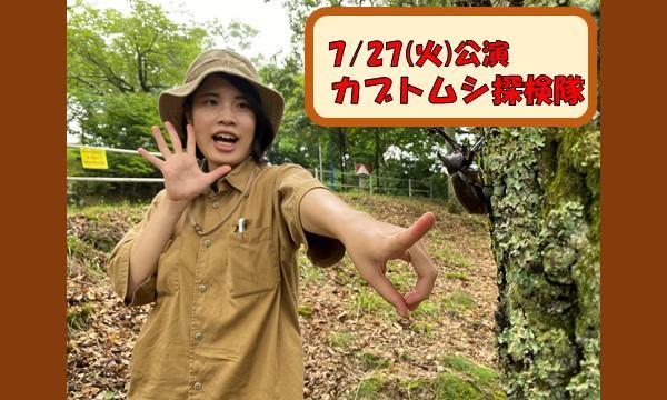 【7/27(火)公演】カブトムシ狩り体験イベント「カブトムシ探検隊」 イベント画像1