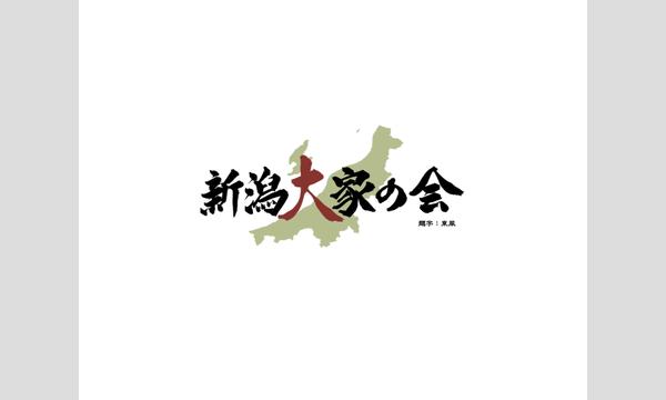 新潟大家の会 ~冬のイベント2020 第弐段~ イベント画像1