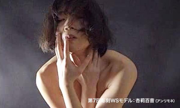 第7回 彫刻ワークショップ【大阪】★女性モデルのクイックフィギュア勉強会★ イベント画像2