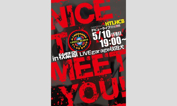 HTLHCBデビューライブ!『NICE TO MEET YOU』in秋葉原 LIVEglage 秋田犬 イベント画像1