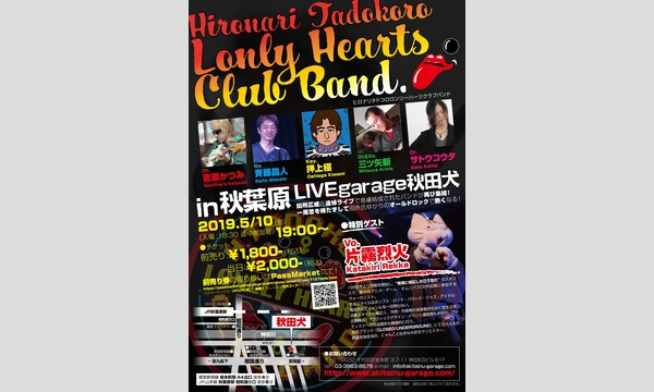 HTLHCBデビューライブ!『NICE TO MEET YOU』in秋葉原 LIVEglage 秋田犬 イベント画像2