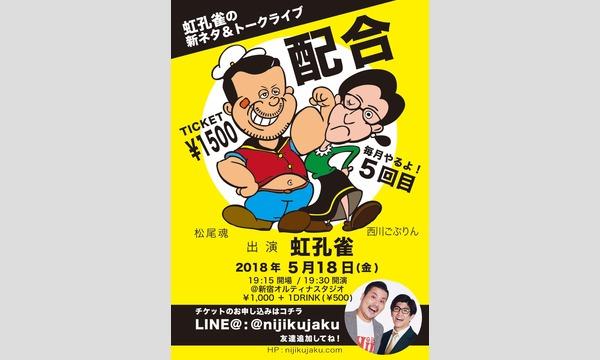 配合〜5回目〜虹孔雀の新ネタ&トークライブ イベント画像1