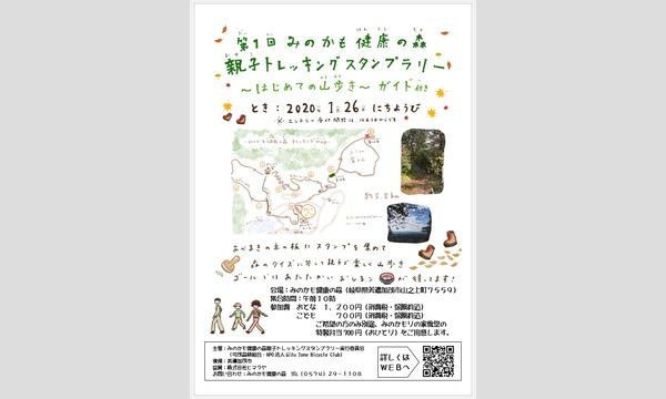 第1回 みのかも健康の森 親子トレッキングスタンプラリー 〜はじめての山歩き〜 ガイド付き イベント画像1