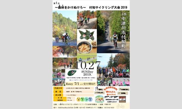 ~森林をかけぬけろ~付知サイクリング大会2019 イベント画像1