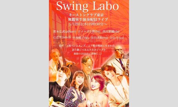 【無観客配信ライブ NoAudience OnlineLive】Swing Labo イベント画像1