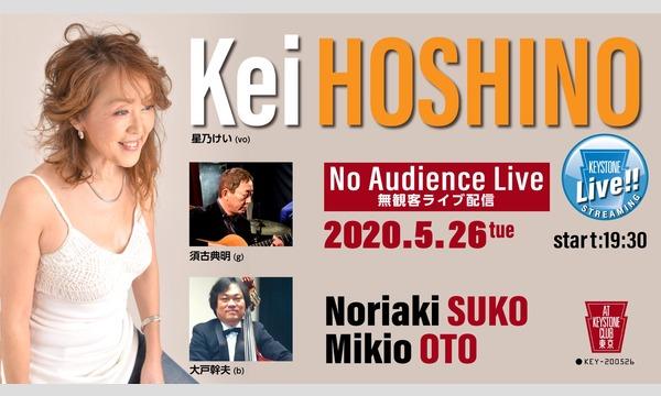 【無観客配信ライブ NoAudience Online Live】Kei Hoshino Live イベント画像1