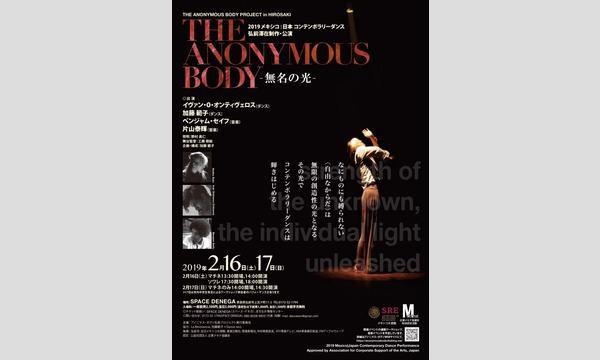 THE ANONYMOUS BODY -無名の光- イベント画像1