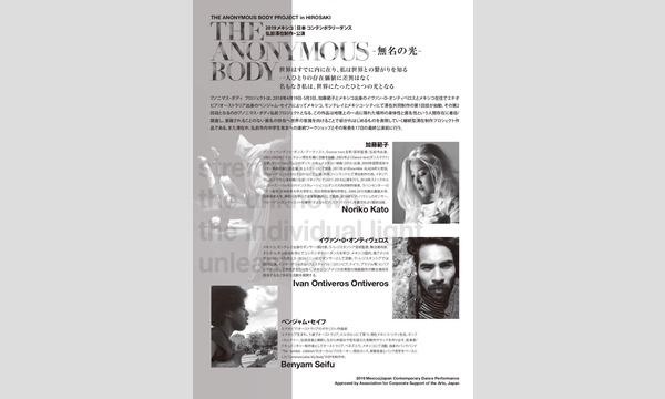 THE ANONYMOUS BODY -無名の光- イベント画像2