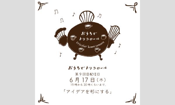 tricolor Streaming LIVE〈おうちでトリコロール〉vol.9 イベント画像1