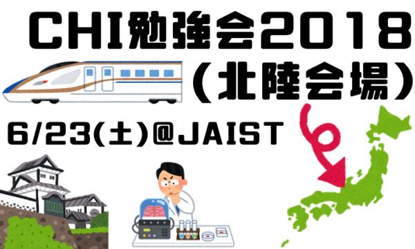 CHI勉強会2018 (北陸会場) イベント画像1