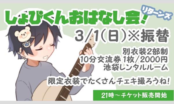 STAR BIRDのしょぴくんおはなし会!リターンズ!イベント