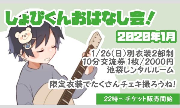 しょぴくんおはなし会!2020! イベント画像1