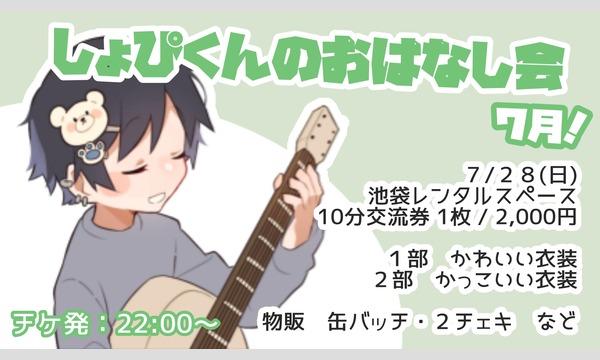 STAR BIRDのしょぴくんのおはなし会~7月~イベント