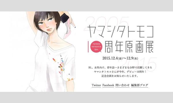 ヤマシタトモコ10周年原画展 イベント画像1