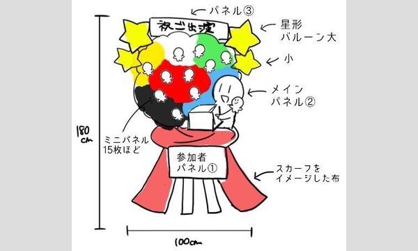 ぱんだの【9/3-4】南条光フラスタ企画イベント