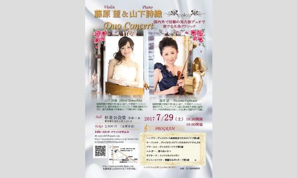 藤原望&山下詩織 Duo Recital in東京イベント