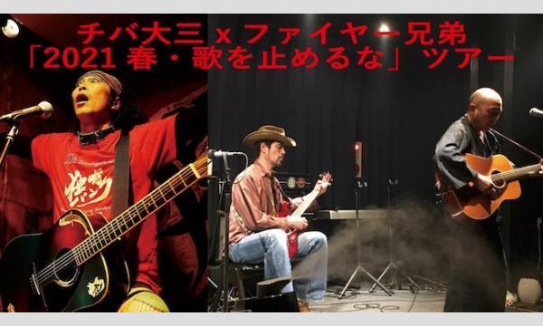 2021/5/23(日) チバ大三 x ファイヤー兄弟 2021春・歌を止めるなツアー @石巻ラ・ストラーダ イベント画像1