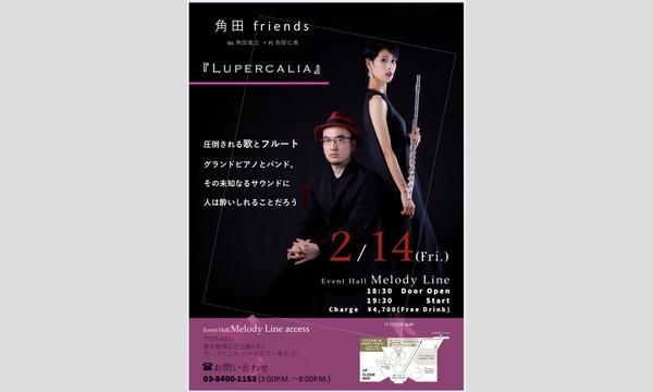 角田friends Live!『Lupercalia 』 イベント画像1
