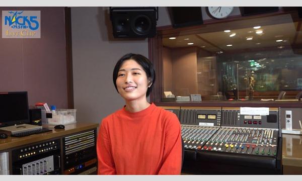 【NACK5 LIVE CLIP】 #003 上野友梨奈 ドキュメンタリートーク&スタジオライブ イベント画像1