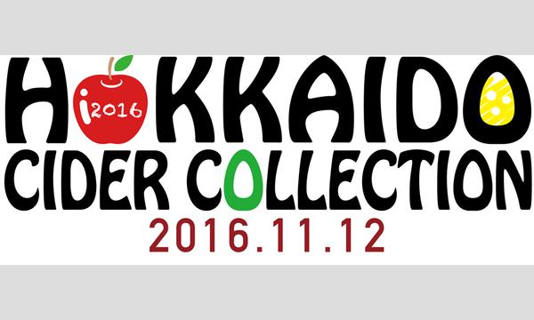 【前売りチケット】北海道シードルコレクション2016