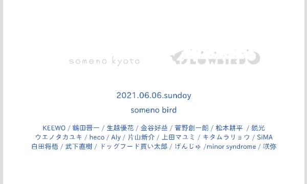 "someno kyoto x slowbird""someno bird"" イベント画像1"