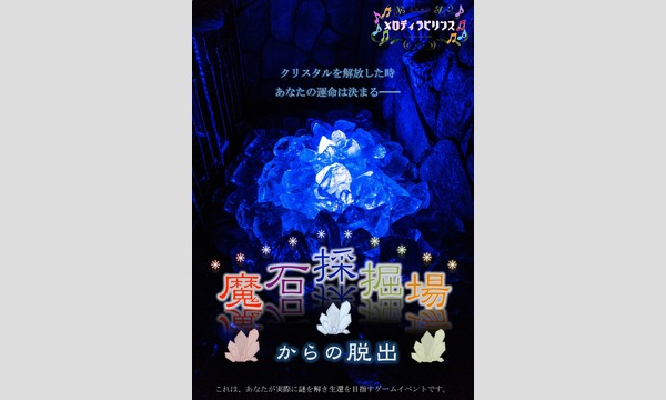 メロディラビリンス第7回公演【魔石採掘場からの脱出】(2020年1月再演) イベント画像1