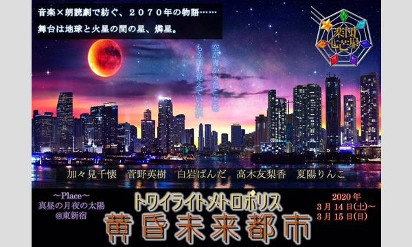 時の旅人の楽団七芒星第1回朗読劇【黄昏未来都市】イベント