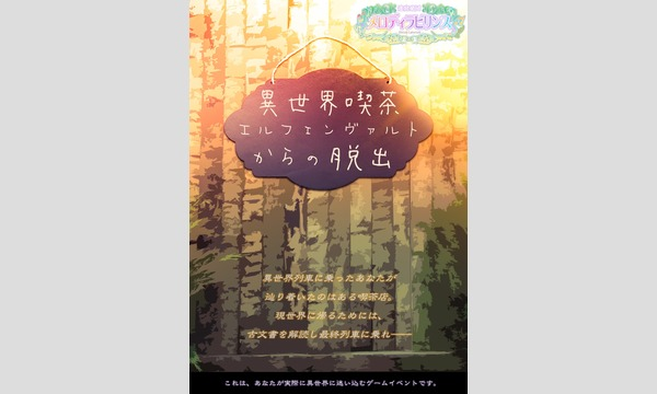 メロディラビリンス第16回公演【異世界喫茶エルフェンヴァルトからの脱出】 イベント画像1