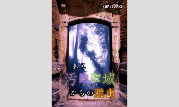 メロディラビリンス第6回公演【ある汚染聖域からの脱出】 in東京イベント