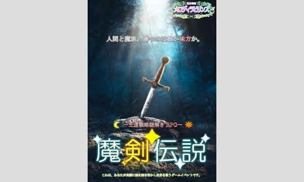 メロディラビリンス第11回公演【~王道戦略謎解きRPG~ 魔剣伝説】(2020年1月再演) イベント画像1