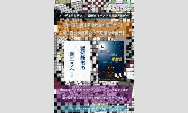 メロディラビリンス第1回&第3回【1日限りの初期謎再演デー】 イベント画像1