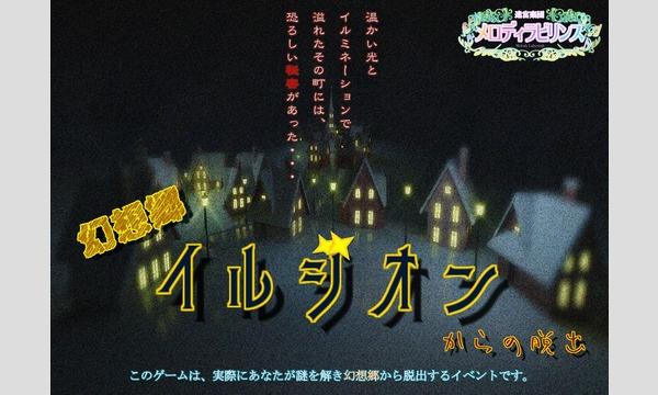 【2021年4月】メロディラビリンス第12回公演【幻想郷イルジオンからの脱出】 イベント画像1