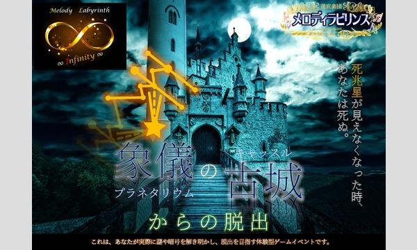 【2021年5月】CF支援者限定公演【天象儀の古城からの脱出】 イベント画像1