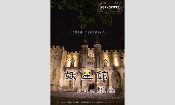 メロディラビリンス第5回公演【妖星館からの脱出】(2月再演) in東京イベント