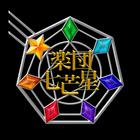 楽団七芒星のイベント