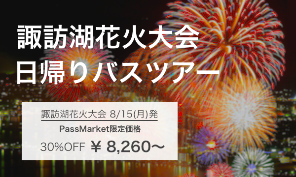 【30%OFF】諏訪湖花火大会 日帰りバスツアー