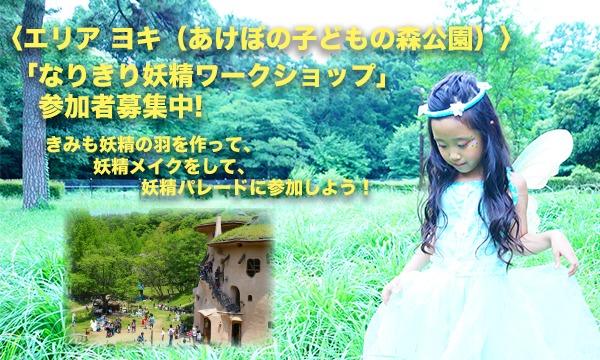 なりきり妖精ワークショップ~妖精の羽を作って、妖精メイクをして、妖精パレードに参加しよう! イベント画像1