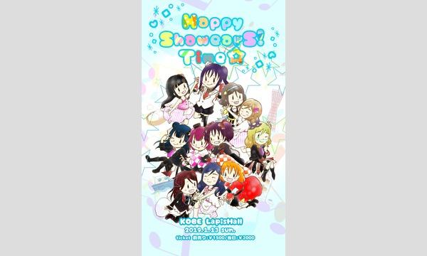 Happy  ShawearS! Time☆ 〜ShawearS!ワンマンライブ〜 2部(夜の部) イベント画像3