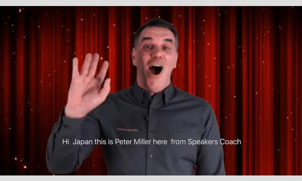 英語司会MASTERCLASS〜オーストラリアのベテランMCピーター・ミラー来日記念セミナー〜 イベント画像2