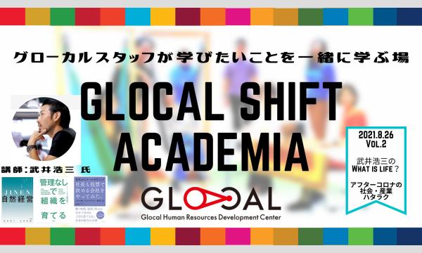 グローカル センターのGLOCAL SHIFT ACADEMIA Vol.2~武井浩三のWhat is life?アフターコロナの社会像~イベント