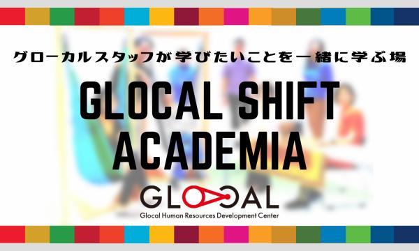 グローカル センターのGLOCAL SHIFT ACADEMIA Vol.3~「組織を支える覚悟」を学びたい!~イベント