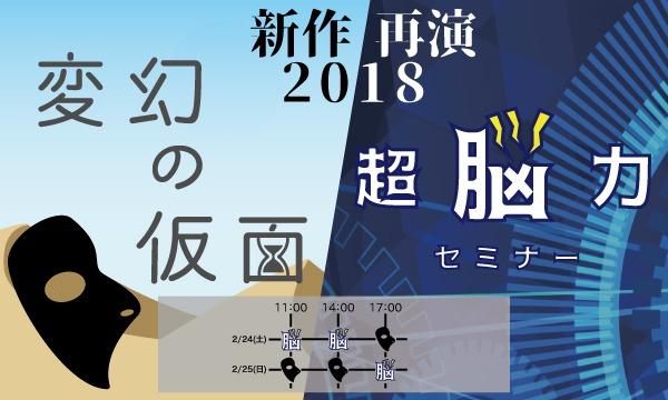 くろころく。「超脳力セミナー/変幻の仮面」@東京 イベント画像1