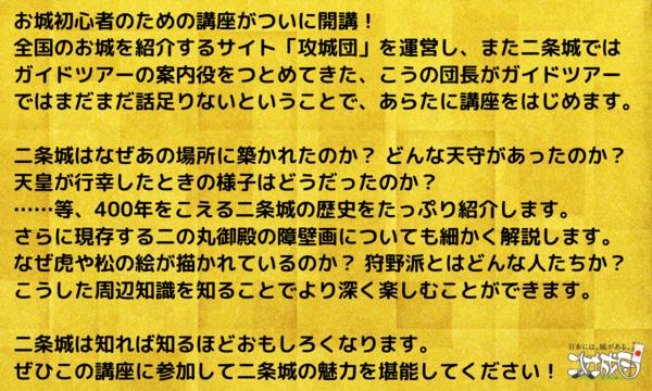 【攻城団お城講座】「めっちゃよくわかる二条城」 イベント画像3