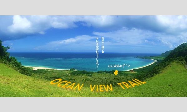 第4回 石垣島オーシャンビュートレイルラン&ウォーク 兼全日本ジュニアトレイルランプレ大会 イベント画像1