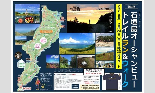 第4回 石垣島オーシャンビュートレイルラン&ウォーク 兼全日本ジュニアトレイルランプレ大会 イベント画像2