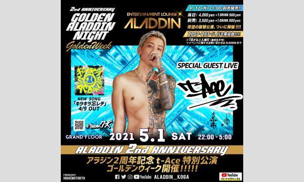 【 t-Ace 】特別公演 ALADDIN2周年記念【 GOLDEN ALADDIN NIGHT 】 イベント画像2
