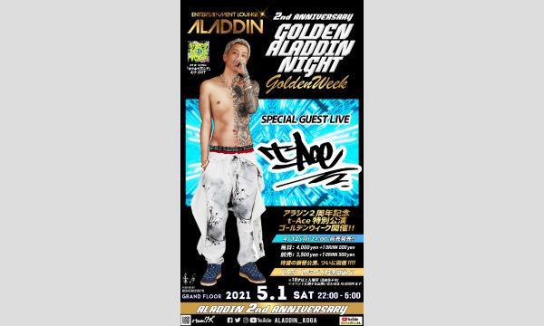 【 t-Ace 】特別公演 ALADDIN2周年記念【 GOLDEN ALADDIN NIGHT 】 イベント画像3